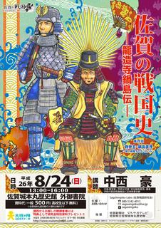 佐賀の戦国史4.jpg