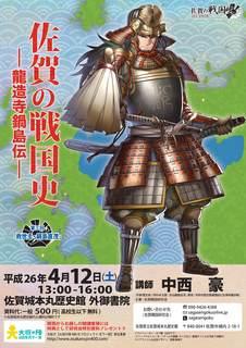 佐賀の戦国史1.jpg
