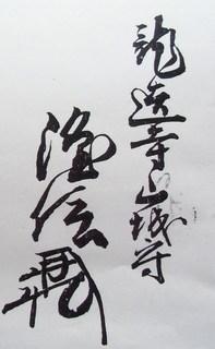 花押タイプ2−2 - コピー.JPG